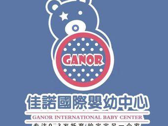 佳诺国际婴幼中心(世茂校区)