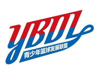 YBDL青少年篮球发展联盟(体育中心店)