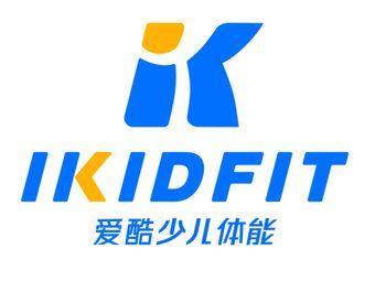 IKIDFIT·爱酷少儿体能中心(海港城店)