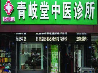 苏州吴江青岐堂中医诊所