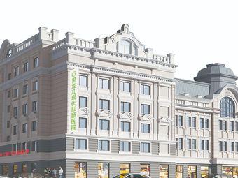 黑龙江现代肛肠医院