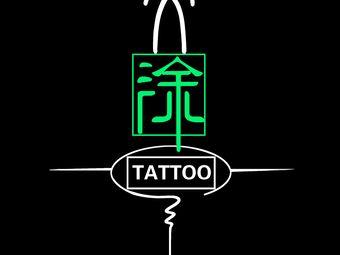 文涂斋刺青