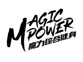 魔力综合健身(东方大学城店)