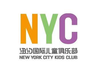 NYC纽约国际儿童俱乐部宜昌中心
