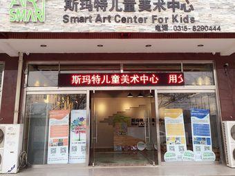 斯玛特儿童美术中心(丰南店)