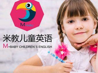 米教儿童英语(第139店)