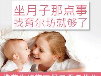 育尔坊母婴护理中心
