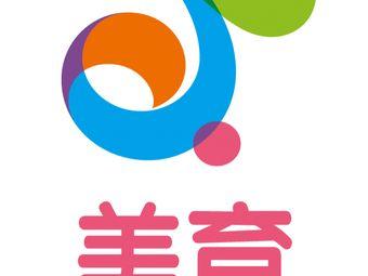 美育音乐钢琴国际机构