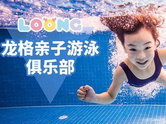 龙格亲子游泳俱乐部(无锡八方汇中心)