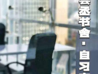 云丞书舍·自习室