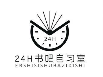 24H书吧自习室