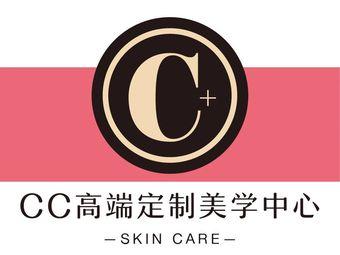 CC轻奢·量肤定制皮肤管理中心