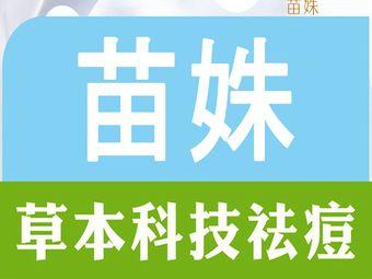 苗姝祛痘中心(邹城旗舰店)