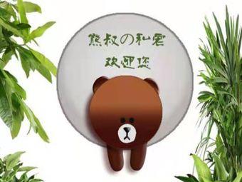 熊叔私宠(小高宠物精致店)
