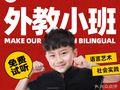 i2艾途儿童成长中心(碧桂园中心)