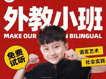 i2艾途儿童成长中心(万绿园壹号中心)