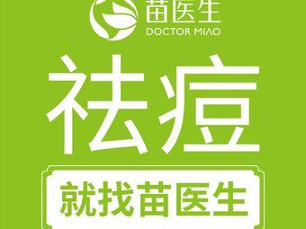 苗医生专业祛痘·皮肤管理(高新店)