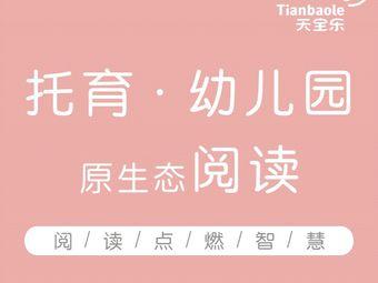 天宝乐幼儿园(渝北校区)