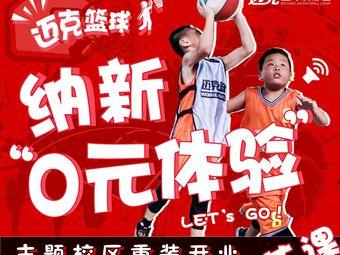 迈克篮球训练营(苏宁店)