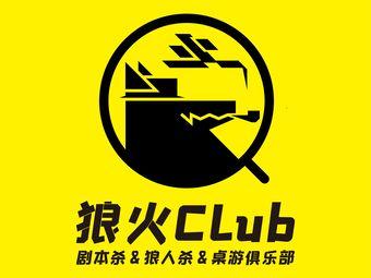 狼火Club(阳光100店)