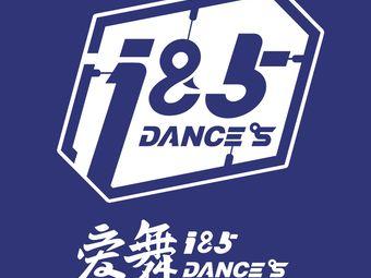 i&5 舞蹈工作室(万象城店)