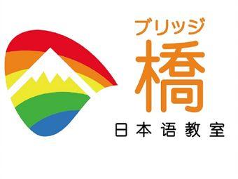 橋 日語教室