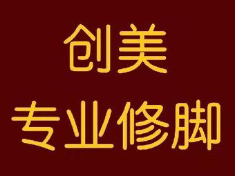 创美专业修脚(惠安中新花园店)