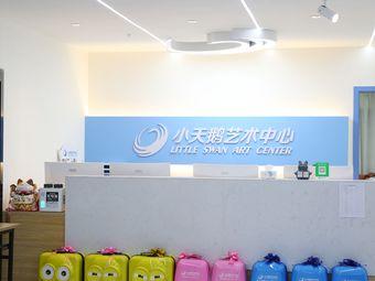 小天鹅艺术中心(麻村分校)