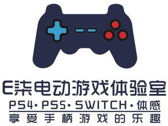 E柒电动游戏体验室