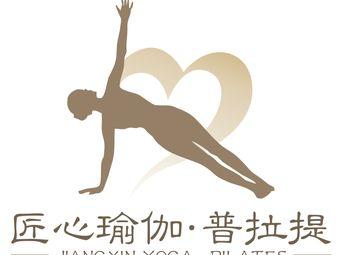 匠心瑜伽·普拉提(芦淞区店)