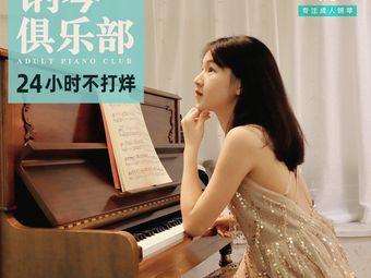 F&E成人钢琴俱乐部(宝安沙井24小时校区)