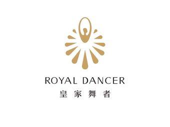 皇家舞者舞蹈培训中心