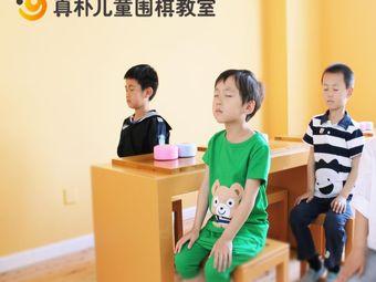 真朴儿童围棋教室(历下校区)