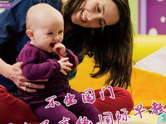 美国悦宝园国际早教中心