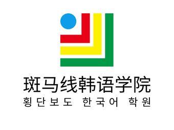 斑马线韩语学院
