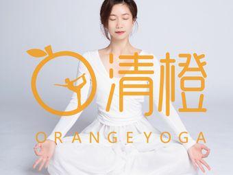 清橙·芳疗瑜伽中心