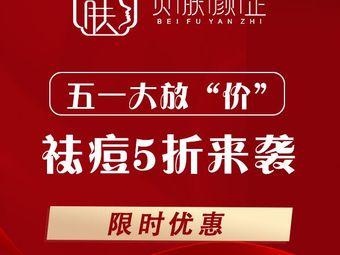 贝肤颜芷祛痘祛痣(政务区万象城店)