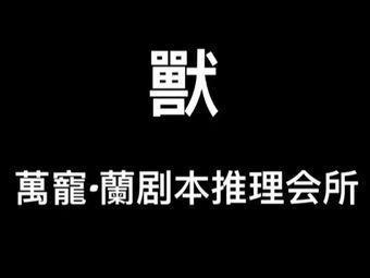 萬寵·蘭剧本推理会所(国润城店)