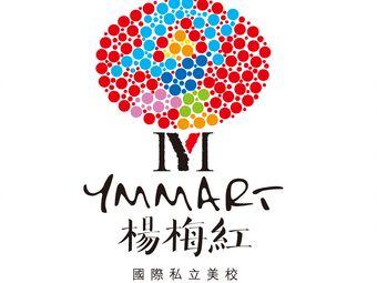 杨梅红国际私立美校(振华校区)