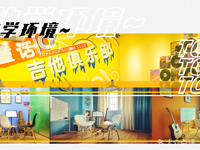 童话吉他俱乐部45店通用(祖庙校区)