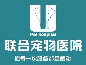 联合宠物医院(中心分院·内镜·微创·外科中心)
