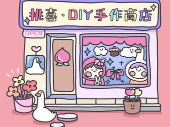 桃喜·DIY手作商店