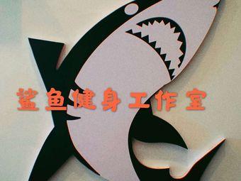 鲨鱼健身工作室(明园店)