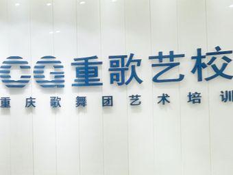 重庆歌舞团艺术培训学校