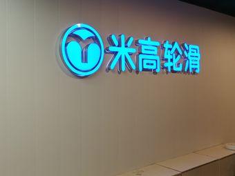 米高国际轮滑中心(华成都市校区)