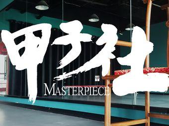 甲子社专业表演艺术文化Studio