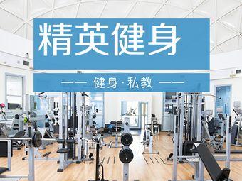 精英健身工作室(圣廷苑店)