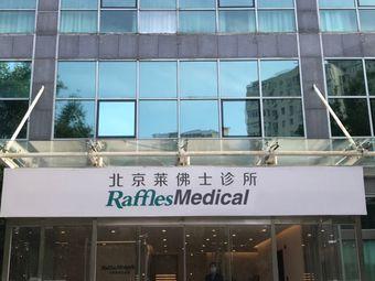 莱佛士北京国际诊所