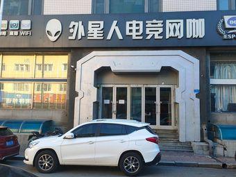 外星人电竞网咖(船舶东区店)