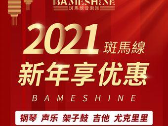 BAMESHINE斑馬線音樂(河北北寧灣校區)